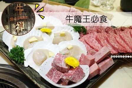 牛魔王必食 ● 牛禪燒肉日本料理
