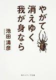 やがて消えゆく我が身なら (角川ソフィア文庫)