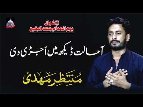 Kal Ve Baba Mahrooma Ham | Muntazir Mehdi Noha 8 Shawal Youm e Inhedam J...