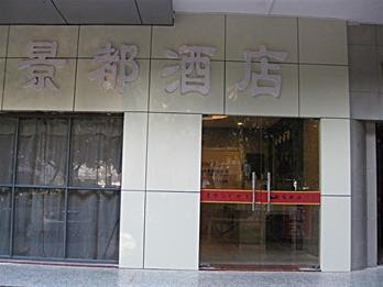 Xiang Mei Hotel - Jingdu Branch Reviews