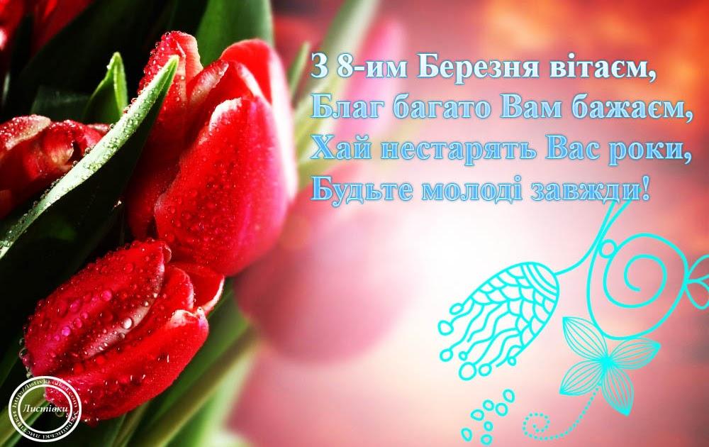 Инкогнито здоровом, открытки с 8 марта с поздравлениями на украинском языке