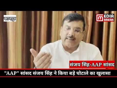 """""""AAP"""" सांसद संजय सिंह ने किया बड़े घोटाले का खुलासा"""