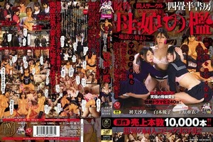 AVOP-072 Beginning-of-cage Hell Of The Original Four-and-a Half-mat Coterie Circle Bookstore Mother Daughter [SUBBED]