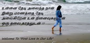 Girl Feeling Lonely Poems In Tamil Facebook Image Share