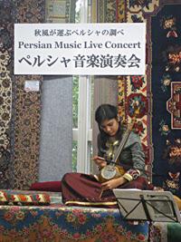 Persianculturalevents_36