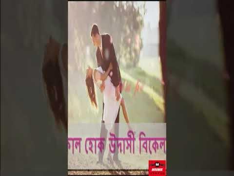 Bangla Whatsapp Status Full Screen | Bangla Romantic Status | 2020