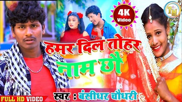 Aego Ham Hamar Dil Lyrics - Bansidhar Chaudhary