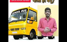 School Bus का Colour आखिर पीला ही क्यू ..... #shorts by VikramSingh Valera 😎 #a2motivation