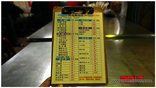 阿成鵝肉小吃07.jpg