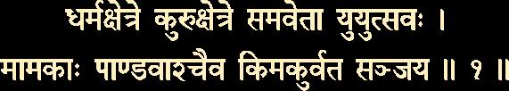 Bhagavad Gita Chapter 1, Verses 1