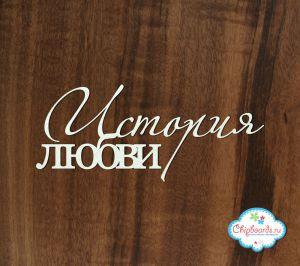 История любви ― Магазин-производство товаров для рукоделия и скрапбукинга.
