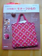 crochet motif item