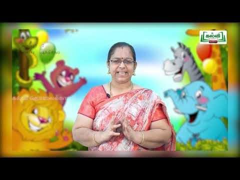 2nd Tamil ஆத்திச்சுடி அலகு 9 பகுதி 1 Kalvi TV