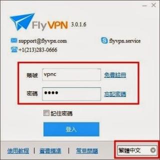 FlyVPN登入