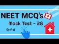 NEET 2020 MCQ in Hindi - 28 | NEET 2020 Imp Questions In Hindi | NEET On...