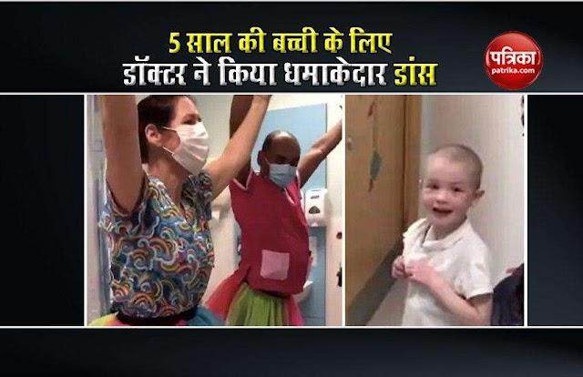 कैंसर से लड़ रही 5 साल की बच्ची के साथ डॉक्टर ने किया ऐसा काम,वीडियो देखकर आप भी हो जाएंगे हैरान! देखें पूरा Video