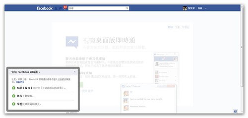Facebook 即時通3