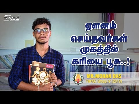 How did I Clear TNPSC Exams in 6 Months? How Did I succeed? Success Story TNPSC Group 4