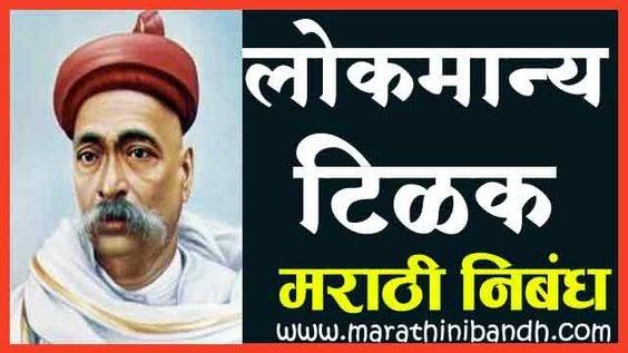 लोकमान्य टिळक निबंध मराठी | lokmanya tilak marathi nibandh