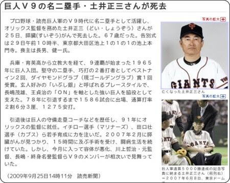 http://www.yomiuri.co.jp/sports/npb/news/20090925-OYT1T00715.htm