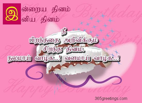 Tamil Birthday Wish For Girlfriend From 365greetingscom