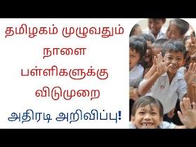 TN School Leave 07.04.2021