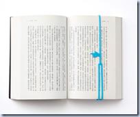 Pointing Finger Bookmark