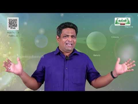 9th Science அண்டம் இயல் 4 பகுதி 1 Kalvi TV
