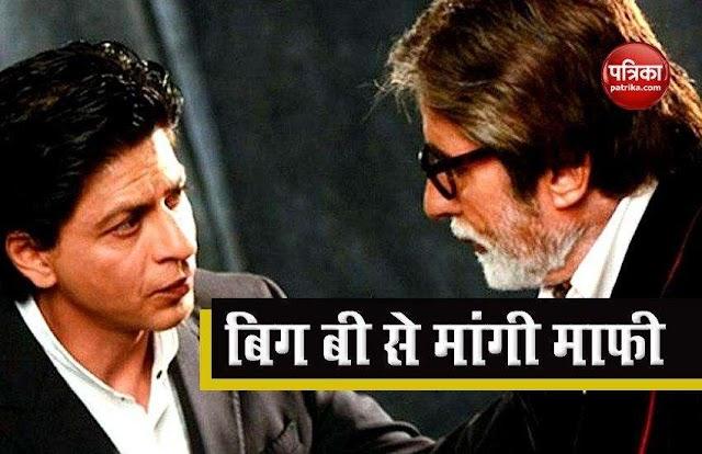 'कौन बनेगा करोड़पति' का तीसरा सीजन होस्ट करने के बाद Shah Rukh Khan ने अमिताभ बच्चन से मांगी थी माफी