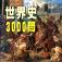 世界史3000問 受験に役立つ!無料世界史学習アプリの決定版