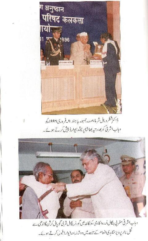 Syed wahab ashrafi's award