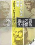 Tổng hợp sách dạy vẽ Tượng Thạch Cao