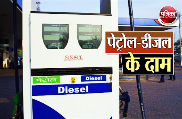 Petrol Diesel Price Today : चार दिन में पेट्रोल और डीजल हुआ 1 रुपए महंगा, जानिए आज की कीमत
