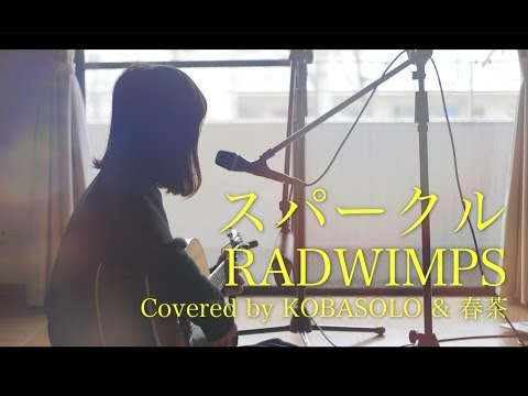 非常推薦kobasolo翻唱的日文歌曲