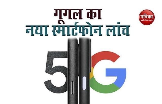 Google Pixel 5 और 4a 5G हुए लांच, जानें कीमत और स्पेसिफिकेशन्स में अंतर