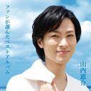 Fan ga Eranda Best Album / Keisuke Yamauchi