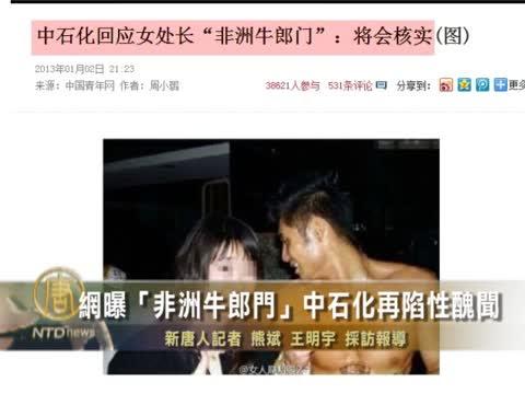 网曝〝非洲牛郎门〞 中石化再陷性丑闻