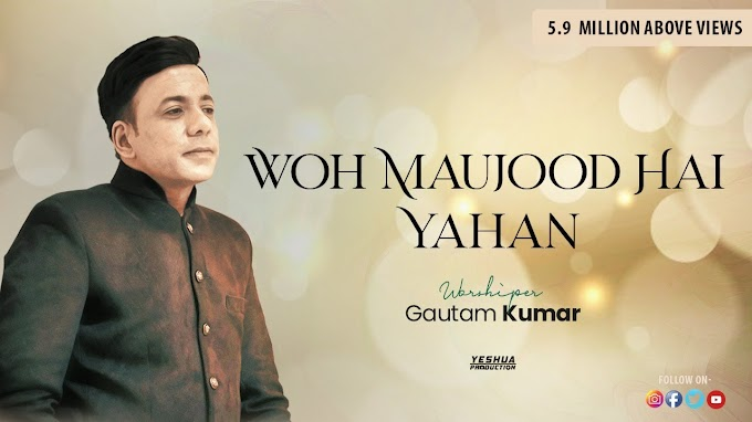 Woh Maujood Hai Yahan Masihi Geet Lyrics Hindi