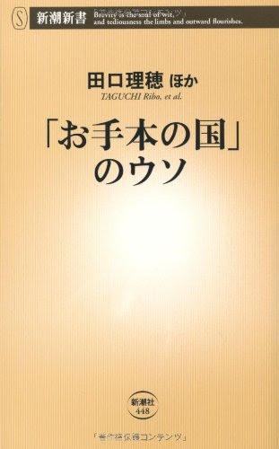 田口理穂ほか『「お手本の国」のウソ』