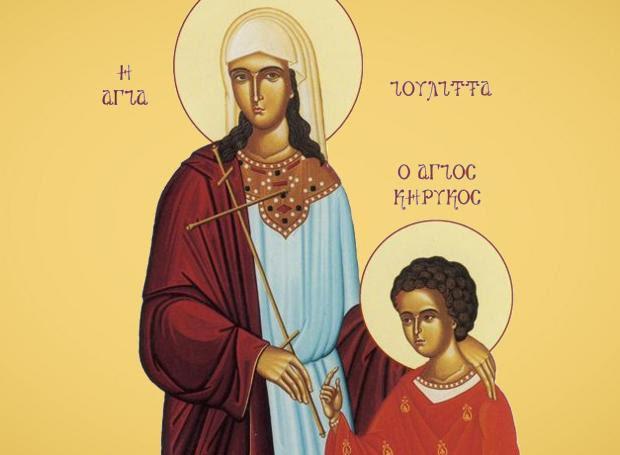 Άγιοι Ιουλίττα και Κήρυκος