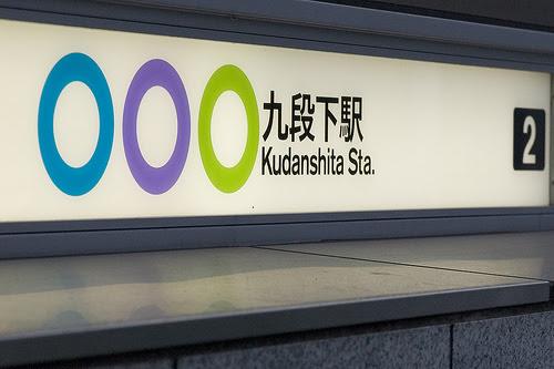 Kudanshita station by Nodoca