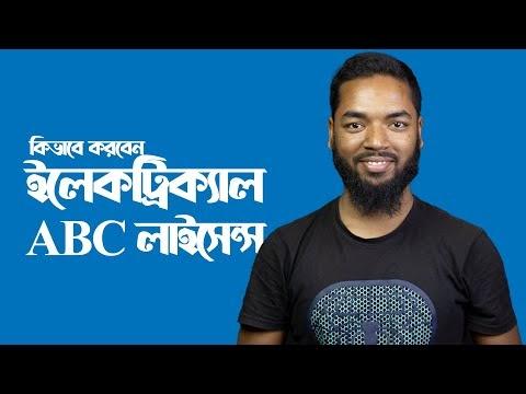 অনলাইনে ইলেক্ট্রিক্যাল এবিসি লাইসেন্স । Electrical ABC License in Bangla