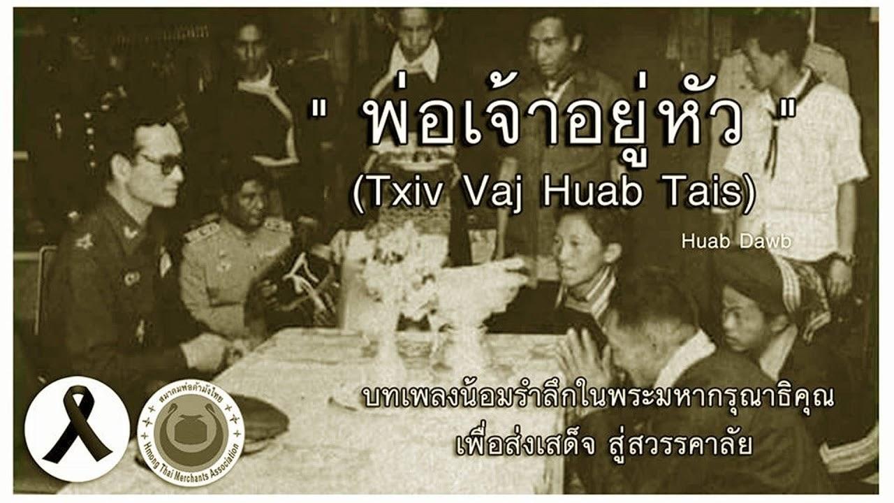 เพลง พ่อเจ้าอยู่หัว [ Txiv Vaj Huab Tais ] Official Music Video 📀 http://dlvr.it/NkHcQp