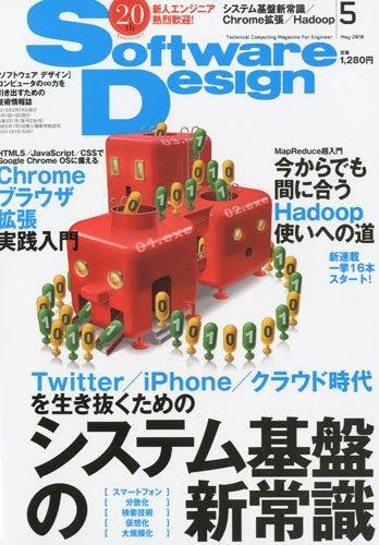 Software Design ( ソフトウェアデザイン ) 2010年 05月号 [雑誌]