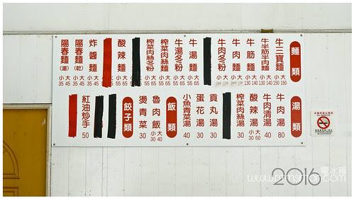 清水牛肉麵07.jpg