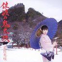 Sado no Ondeko / Misaki Iwasa