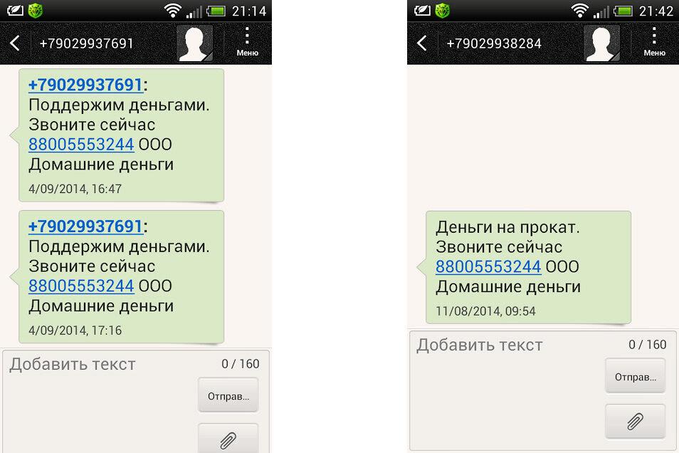 SMS спам от ООО Домашние деньги 88005553244