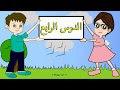 Video Dialog Perkenalan Bahasa Arab yang Bisa Dijadikan Referensi dalam Pembelajaran di Kelas - (Hari Ke-1)