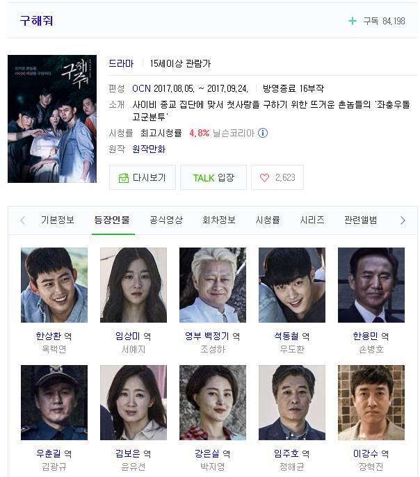 [넷플릭스] 1월 1일에 올라오는 한국 드라마 | 인스티즈