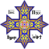 Coptic cross.svg